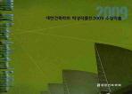 대한건축학회 학생작품전 수상작품(2009)