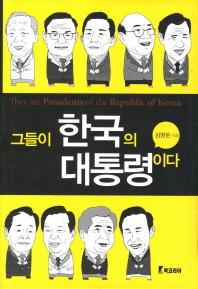 그들이 한국의 대통령이다