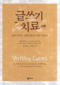 글쓰기 치료