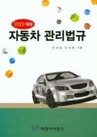 자동차 관리법규(2020)