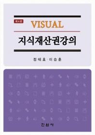 VISUAL 지식재산권강의