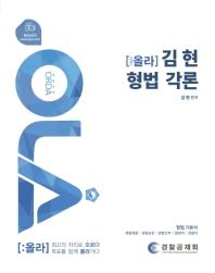 올라 김현 형법 각론
