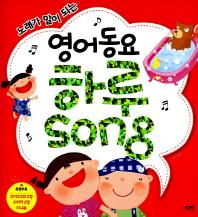 노래가 말이 되는 영어동요 하루Song