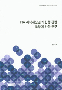 FTA 지식재산권의 집행 관련 조항에 관한 연구