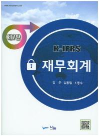 K-IFRS 재무회계