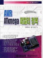 AVR ATXMEGA 패밀리 정복