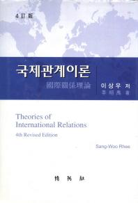 국제관계이론