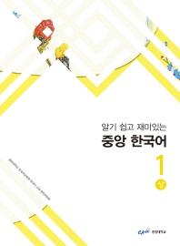 알기 쉽고 재미있는 중앙 한국어. 1(상)