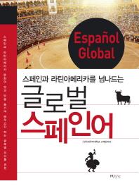 글로벌 스페인어