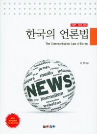 한국의 언론법(2014-2015)