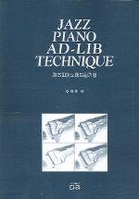 재즈피아노 애드립기법