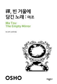 선 빈 거울에 담긴 노래: 마조