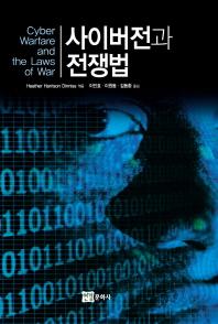 사이버전과 전쟁법