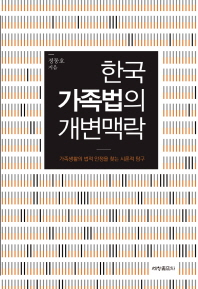 한국 가족법의 개변맥락