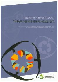 물환경 및 기후변화를 고려한 유해녹조 대응체계 및 정책 개선방안 연구