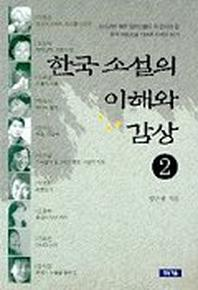 한국 소설의 이해와 감상 2