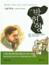 만화 박헌영. 6