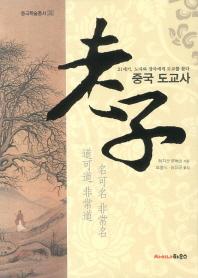 중국 도교사