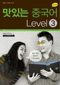 New 맛있는 중국어 Level. 3