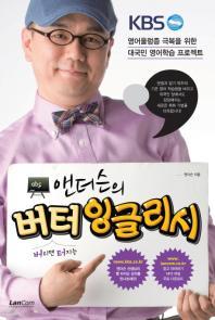 KBS 앤더슨의 버터잉글리시