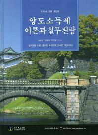 양도소득세 이론과 실무편람(2013)