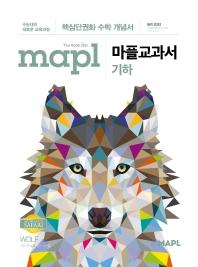마플교과서 고등 기하(2021)(2022 수능대비)