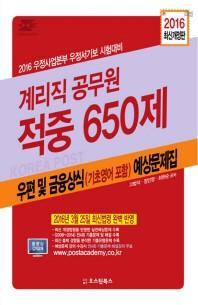 우편 및 금융상식(기초영어 포함) 적중 650제 예상문제집(계리직 공무원)(2016)