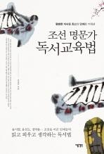 평범한 자녀를 최고의 인재로 키워낸 조선 명문가 독서교육법