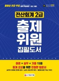 신 전산회계 2급 출제위원 집필도서(2019)
