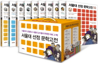 만화 서울대 선정 문학고전 문고본 박스 세트