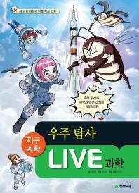 Live 과학. 29: 우주 탐사