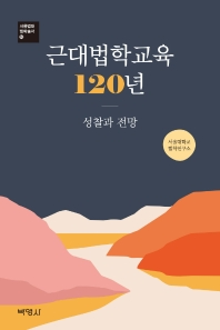 근대법학교육 120년: 성찰과 전망