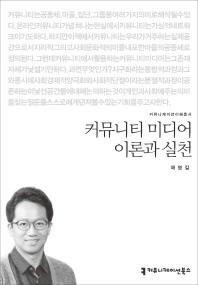 커뮤니티 미디어 이론과 실천