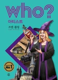 Who? 아티스트: 조앤 롤링