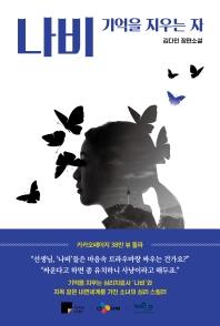 나비: 기억을 지우는 자
