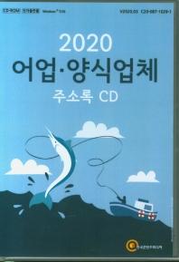 어업 양식업체 주소록(2020)(CD)