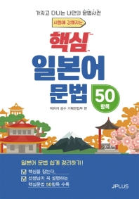 시험에 강해지는 핵심 일본어문법 50항목