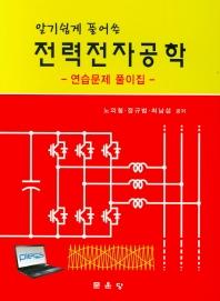 알기쉽게 풀어쓴 전력전자공학 연습문제 풀이집