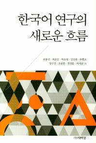 한국어 연구의 새로운 흐름