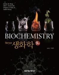 생화학(Stryer)