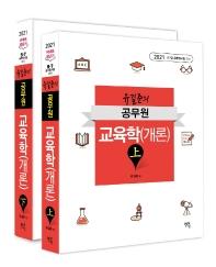 유길준 공무원 교육학(개론) 상하 세트(2021)