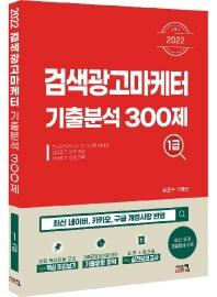 2022 검색광고마케터1급 기출분석 300제