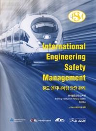 철도엔지니어링 안전 관리