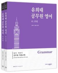 유희태 공무원 영어 문법+독해 세트(2021)