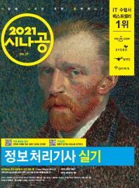 시나공 정보처리기사 실기(2021)