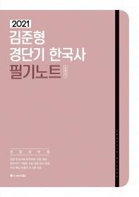 ACL 김준형 경단기 한국사 필기노트(2021)