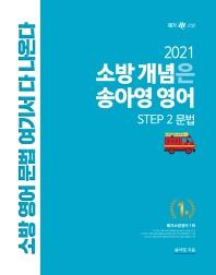 소방 개념은 송아영 영어 Step. 2: 문법(2021)