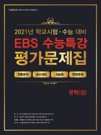 백발백중 고등 문학(상) EBS 수능특강 평가문제집(2021)(2022 수능대비)