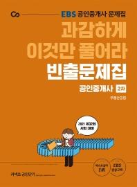 커넥츠 공인단기 부동산공법 빈출문제집(공인중개사 2차)(2021)