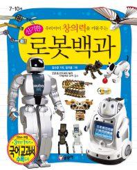 우리아이 창의력을 키워 주는 신기한 로봇백과